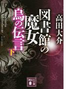図書館の魔女 烏の伝言 下 (講談社文庫)