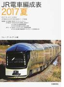 JR電車編成表 2017夏