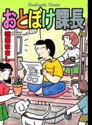おとぼけ課長 29 (芳文社コミックス)(芳文社コミックス)