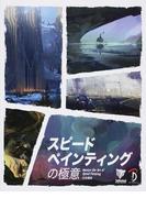 スピードペインティングの極意 Master the Art of Speed Painting日本語版