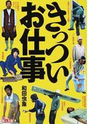 きっついお仕事 (鉄人文庫)