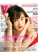 ViVi (ヴィヴィ) 2017年 06月号 [雑誌]