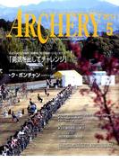 Archery (アーチェリー) 2017年 05月号 [雑誌]