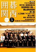 囲碁関西 2017年 05月号 [雑誌]