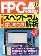 FPGAマガジン 2017年 05月号 [雑誌]