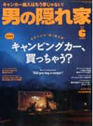 男の隠れ家 2017年 06月号 [雑誌]