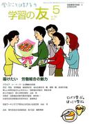 学習の友 2017年 05月号 [雑誌]