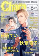 Chara (キャラ) 2017年 06月号 [雑誌]