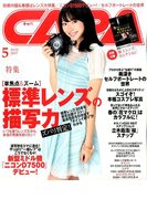 CAPA (キャパ) 2017年 05月号 [雑誌]