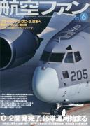 航空ファン 2017年 06月号 [雑誌]