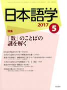 日本語学 2017年 05月号 [雑誌]