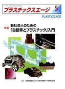 プラスチックスエージ 2017年 05月号 [雑誌]