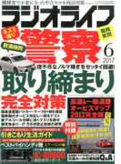 ラジオライフ 2017年 06月号 [雑誌]