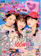 nicola (ニコラ) 2017年 06月号 [雑誌]