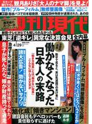 週刊現代 2017年 4/29号 [雑誌]