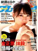 週刊 プレイボーイ 2017年 5/1号 [雑誌]