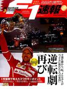 F1 (エフワン) 速報 2017年 5/8号 [雑誌]