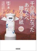 千の風になったあなたへ贈る手紙 第3章(朝日文庫)