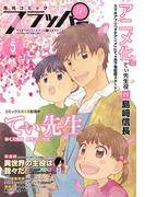 【電子版】月刊コミックフラッパー 2017年5月号(フラッパーシリーズ)