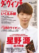 【期間限定価格】ダ・ヴィンチ 2017年5月号