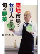 築地市場のセリ人が教える旬の野菜