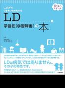 LD 学習症(学習障害)の本