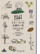 ビリー・リンの永遠の一日(新潮クレスト・ブックス)
