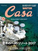 Casa BRUTUS (カーサ・ブルータス) 2017年 5月号 [世界のベストリゾート2017]