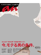 anan (アンアン) 2017年 4月19日号 No.2049 [今、モテる男の条件。]