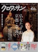 クロワッサン 2017年 4月25日号 No.947 [創刊40周年 記念特大号2  仏をたずね、京都・奈良へ。]
