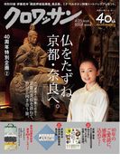クロワッサン 2017年 4月25日号 No.947 [創刊40周年 記念特大号2  仏をたずね、京都・奈良へ。](クロワッサン)