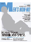 MEN'S NON-NO 2017年5月号
