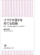 イマドキ部下を育てる技術(朝日新書)