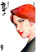 【期間限定価格】龍子~羅刹の女~ 9