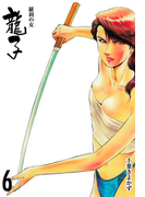 【期間限定価格】龍子~羅刹の女~ 6