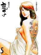 【期間限定価格】龍子~羅刹の女~ 5