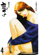 【期間限定価格】龍子~羅刹の女~ 4