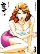 【期間限定価格】龍子~羅刹の女~ 3