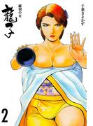 【期間限定価格】龍子~羅刹の女~ 2