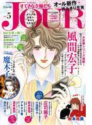 JOURすてきな主婦たち 2017年5月号(ジュールコミックス)