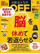 日経おとなのOFF2017年5月号