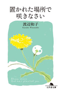 【期間限定価格】置かれた場所で咲きなさい(幻冬舎文庫)