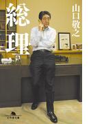 総理(幻冬舎文庫)