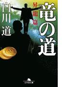 竜の道 昇龍篇(幻冬舎文庫)