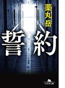 誓約(幻冬舎文庫)