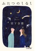 ふたつのしるし(幻冬舎文庫)