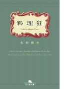 料理狂(幻冬舎文庫)