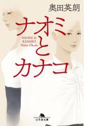 ナオミとカナコ(幻冬舎文庫)