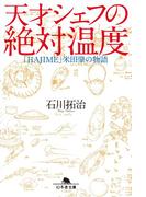 天才シェフの絶対温度 「HAJIME」米田肇の物語(幻冬舎文庫)