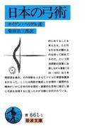 日本の弓術(岩波文庫)